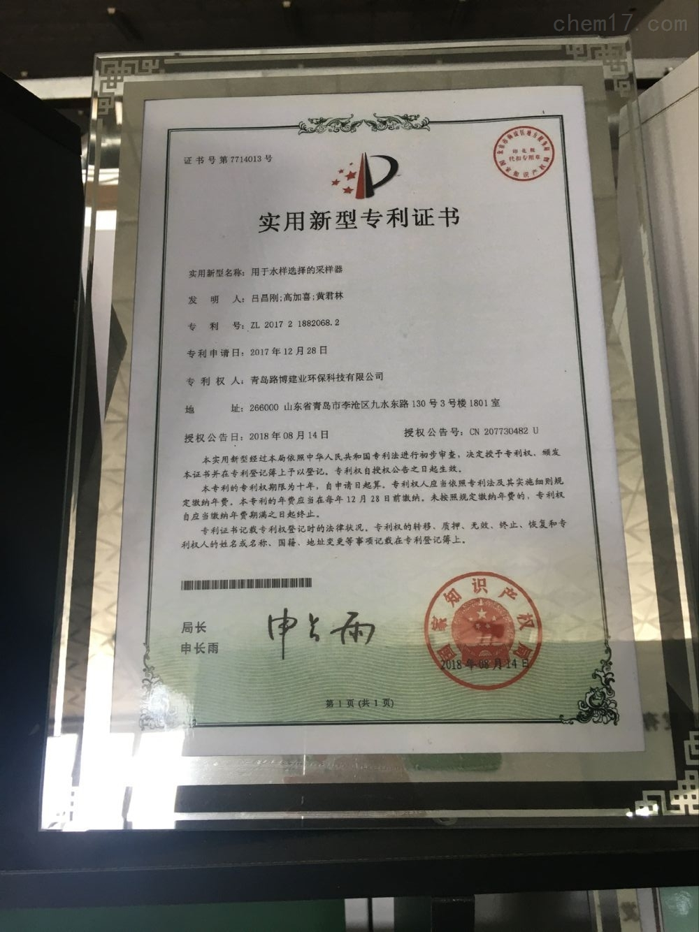 用于水样选择的采样器专利证书