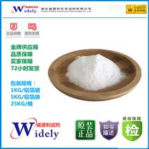 威德利498-07-7  糖类化合物