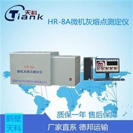 HR-8A型微機灰熔點測定儀