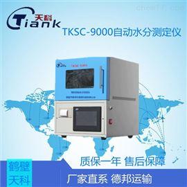 TKSC-9000自動水分測定儀煤炭其他分析儀