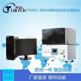 TKWSC-8000A微機自動水分測定儀