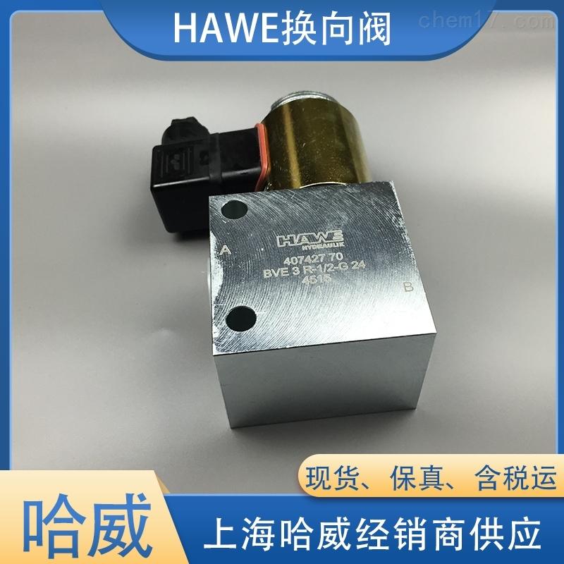 现货HAWE哈威BVE 3 Z-X 24换向阀