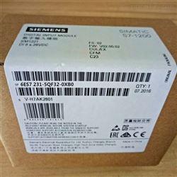 6ES7231-5QF32-0XB0周口西门子S7-1200PLC模块代理商