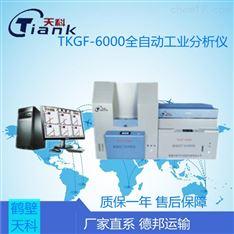 TKGF-6000全自动工业分析仪