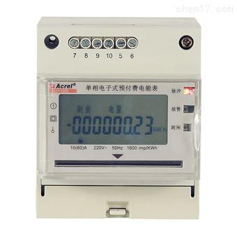 DDSY1352-5DM单相预付费电能表学校宿舍安全管理安科瑞
