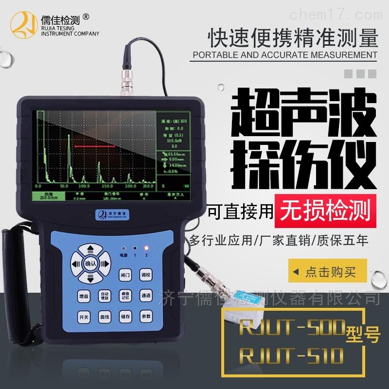 钢结构超声波探伤仪