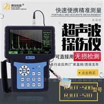 RJUT-510超声波探伤仪滤除杂波曲面修正缺陷探伤设备