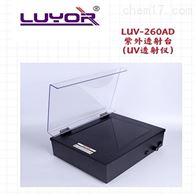 LUV-260AD切胶紫外分析仪 紫外透射台 UV透射仪