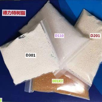 混床D201MB阴离子交换树脂用料好