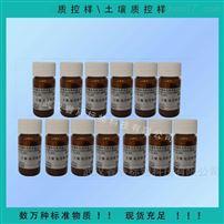 土壤中苯并(a)芘 质控样 10g