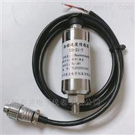 振动速度传感器CD-21-T/CD-21-C/CD-21-S型