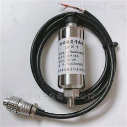 CD-21-T型磁电式速度传感器振动探头