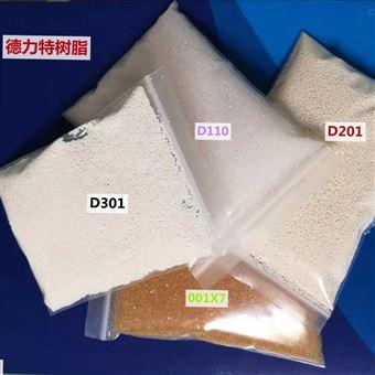 厂家供应001*7阳离子交换树脂工厂直销