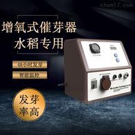 SC-1000催芽器 价格