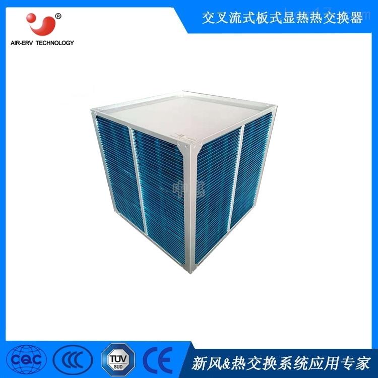 空气热能回收气气板式热交换器