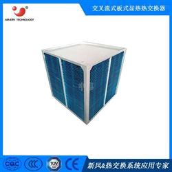 ERA覆膜印刷热泵烘干余热回收器 板式热交换芯