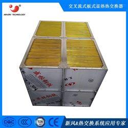 环氧铝箔正方形换热 芯体畜牧业发酵机热回收器