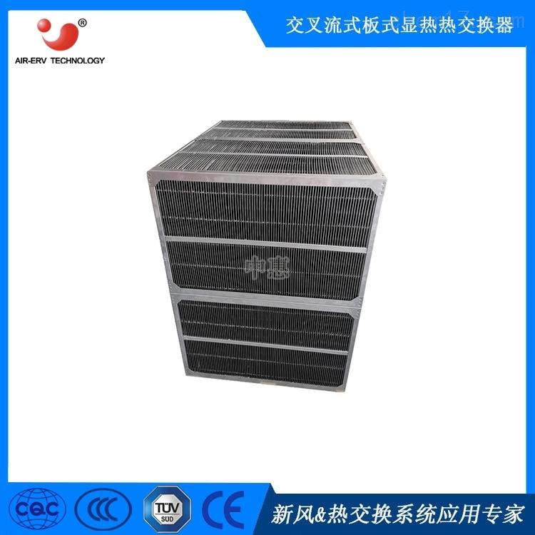 圆网烘燥机排湿废气热回收用气气换热器