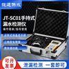 JT-SC01手持式地下管道泄漏检测仪