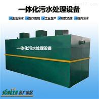 鑫广山东污水处理设备一体化地埋式生活废水设备