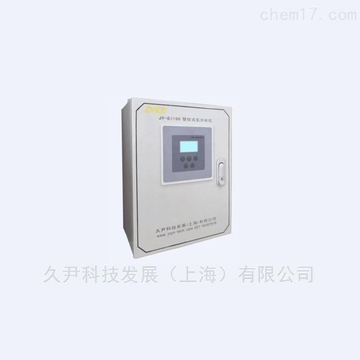 壁挂式氧含量分析仪