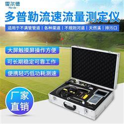 HED-SCDPL手持式电波雷达流速测量仪介绍