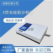 KL3500型X荧光硅铝分析仪生产商
