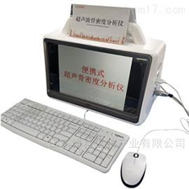 HL-3302C便携型海力孚超声波骨密度分析仪便携型