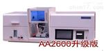 AA2600升级版原子吸收分光光度计