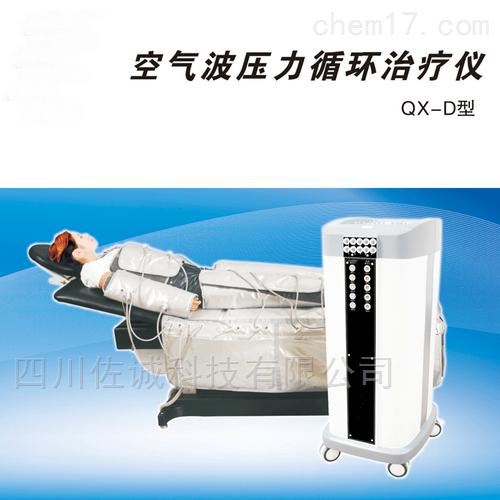 QX-D型空气波压力循环治疗仪