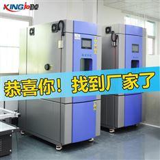 高精度高低溫試驗箱