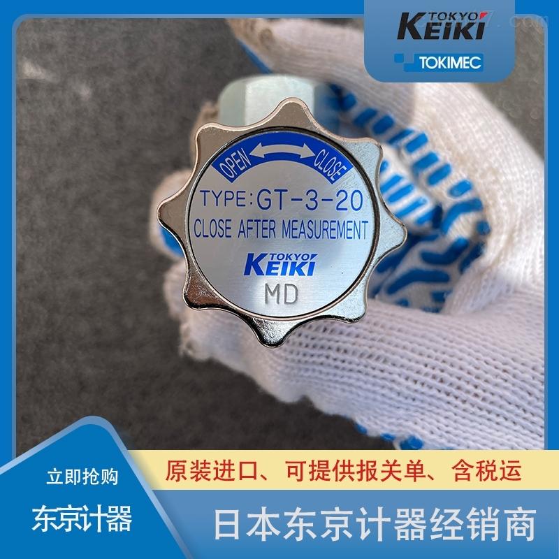 日本TOKYO KEIKI现货GT-3-20东京计器仪表阀