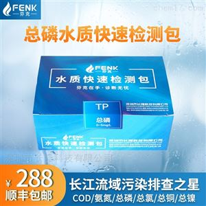 废水总磷测试包,总磷检测试剂盒