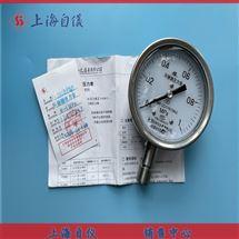 上海自动化仪表四厂不锈钢压力表Y-153B-FZ