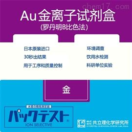 WAK-Au日本共立试剂盒水质快速检测金离子