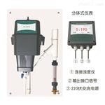 STZ-A2分体式浊度仪