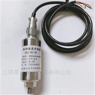 SDJ-SG-2H SDJ-SG-2 SG-2型振动速度传感器