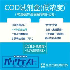WAK-COD(D)-2日本共立试剂盒水质快检COD(低浓度)