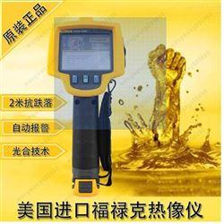 福禄克Fluke Ti32工业热成像仪