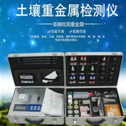 LB-ZSA多功能土壤重金属检测仪