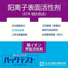 WAK-CS日本共立试剂盒水质快检阳离子表面活性剂
