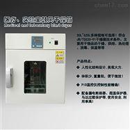 LC精密 蓝膜烘烤  60度恒温固化炉 现货直销