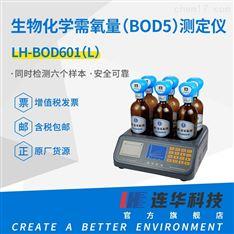 連華科技BOD測定儀