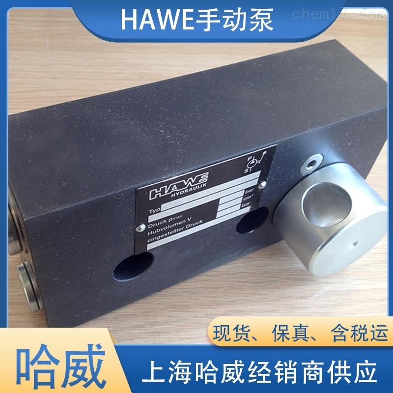 德国HAWE哈威手动泵HD 13 S-220