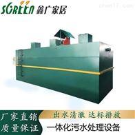 鑫广山东污水处理设备