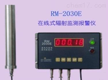 RM-2030E固定式辐射监测报警仪