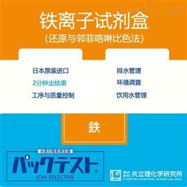 WAK-Fe日本共立试剂盒水质快检铁离子Fe