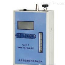 GQC-2防爆型个体气体采样器(包邮)