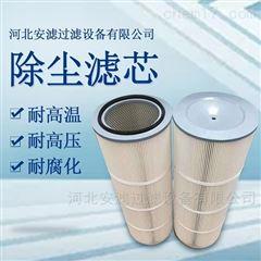 240×130×1200防静电聚酯纤维除尘滤筒
