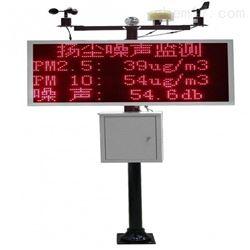 LBPM2000建筑工地扬尘在线监测系统